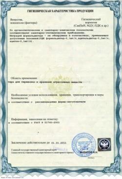 Сертификат соответствия для хранения и перевозки агрессивных веществ изделий из полиэтилена и полипропилена