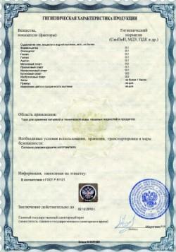 Сертификат соответствия на изделия из полиэтилена и полипропилена