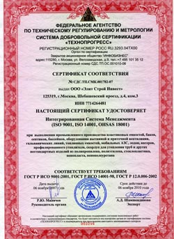 Сертификат соответствия ISO 9000, ISO 14000, OHSAS 18000