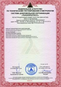 Сертификаты речного регистра