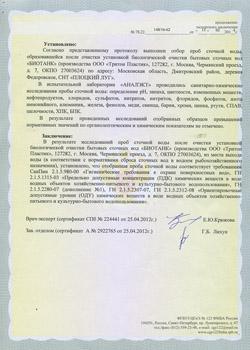 Сертификат Биотанк