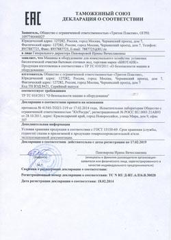 Таможенный союз - Декларация о соответствии - Сертификат на Биотанк