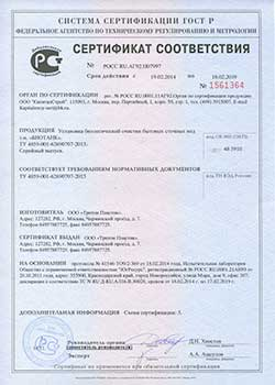 Сертификат соответствия на Биотанк