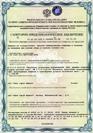 Сертификат на БИОТАНК